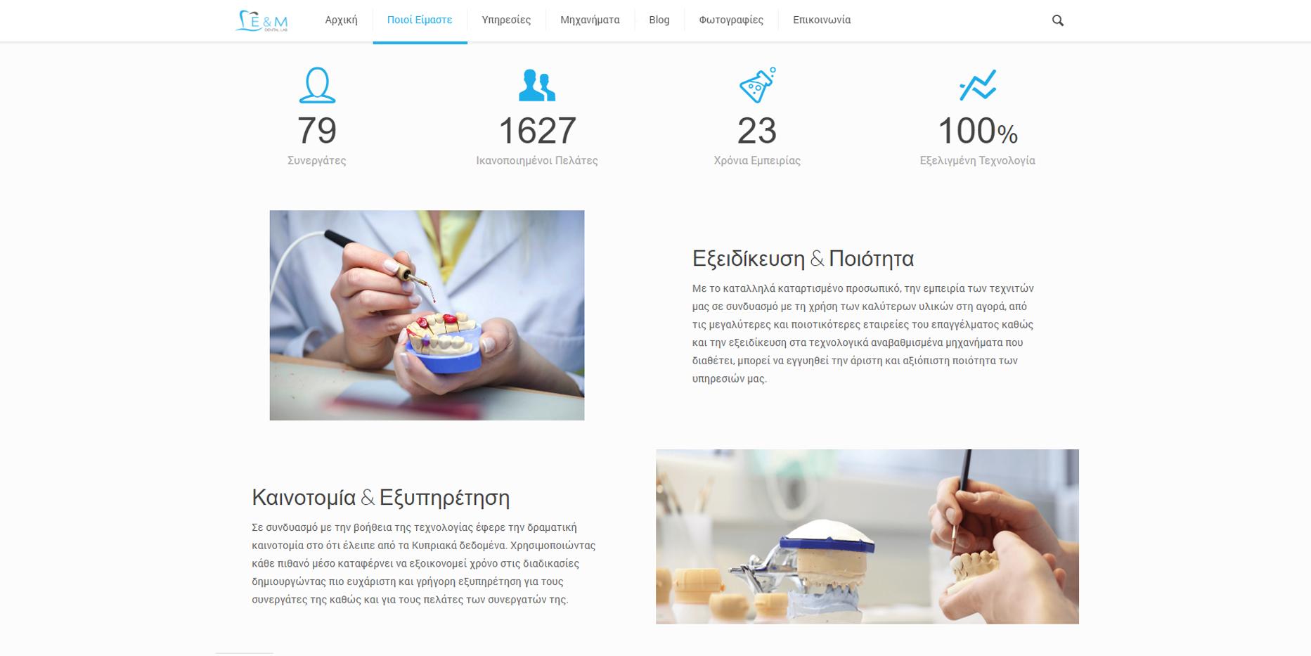 iCreate Web Design | Web Design | E&M Dental Lab