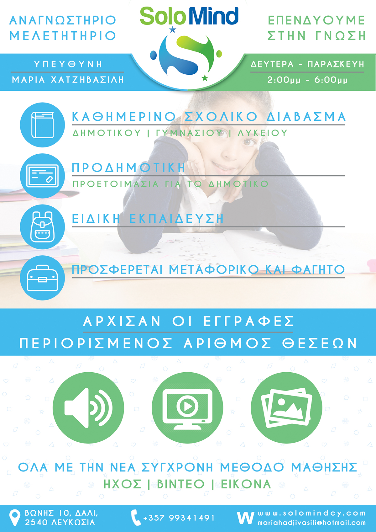 iCreate Web Design | Graphics Design | SoloMind A5 Flyer 01