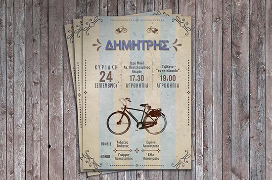iCreate Web Design | Graphic Design | Christening Invitation - Demetris